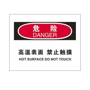 SAFEWARE/安赛瑞 OSHA安全标识(危险 高温表面禁止触摸) 31789 250*315mm 1.5mm厚ABS工程塑料板 1块