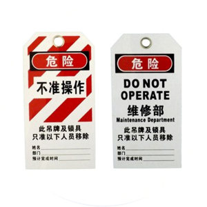 DUUKE/都克 PVC通用型警示吊牌 T11 材质PVC 尺寸7.5*14.5. 铜扣眼 孔径8mm 1张