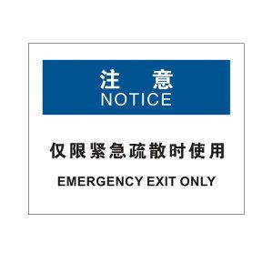 SAFEWARE/安赛瑞 OSHA安全标识(注意 仅限紧急疏散时使用) 31813 250*315mm 1.5mm厚ABS工程塑料板 1张