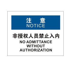 SAFEWARE/安赛瑞 OSHA安全标识(注意 非授权人员禁止入内) 31627 250*315mm 1.5mm厚ABS工程塑料板 1张