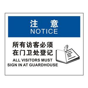 SAFEWARE/安赛瑞 OSHA安全标识(注意 所有访客必须在门卫处登记) 31642 250*315mm 1.5mm厚ABS工程塑料板 1张