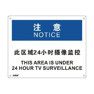 SAFEWARE/安赛瑞 OSHA安全标识(注意 此区域24小时摄像监控) 31645 250*315mm 1.5mm厚ABS工程塑料板 1张