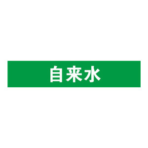 SAFEWARE/安赛瑞 管道介质标识贴(自来水) 14891 25*125mm 1包