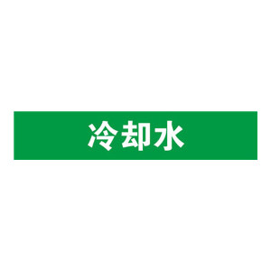 SAFEWARE/安赛瑞 管道介质标识贴(冷却水) 14904 25*125mm 1包