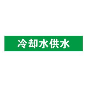 SAFEWARE/安赛瑞 管道介质标识贴(冷却水供水) 14907 25*125mm 1包