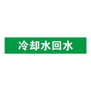 SAFEWARE/安赛瑞 管道介质标识贴(冷却水回水) 14908 25*125mm 1包
