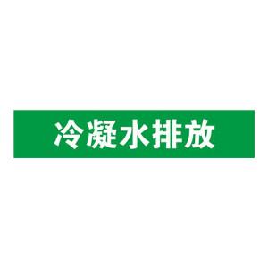 SAFEWARE/安赛瑞 管道介质标识贴(冷凝水排放) 14912 25*125mm 1包
