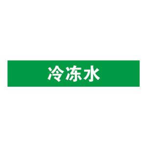 SAFEWARE/安赛瑞 管道介质标识贴(冷冻水) 14915 25*125mm 1包