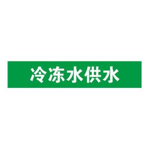 SAFEWARE/安赛瑞 管道介质标识贴(冷冻水供水) 14918 25*125mm 1包