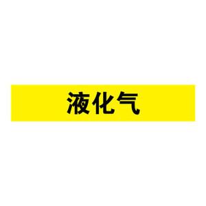 SAFEWARE/安赛瑞 管道介质标识贴(液化气) 14979 25*125mm 1包