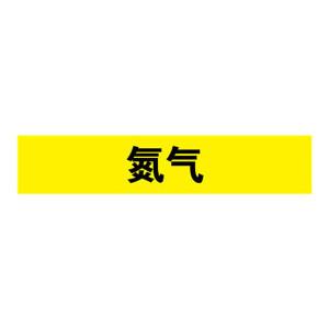SAFEWARE/安赛瑞 管道介质标识贴(氮气) 14982 25*125mm 1包