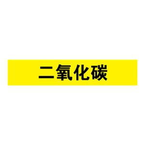 SAFEWARE/安赛瑞 管道介质标识贴(二氧化碳) 14990 25*125mm 1包
