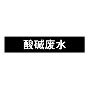 SAFEWARE/安赛瑞 管道介质标识贴(酸碱废水) 15040 25*125mm 1包
