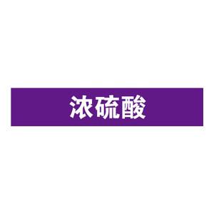 SAFEWARE/安赛瑞 管道介质标识贴(浓硫酸) 15353 100*500mm 1张