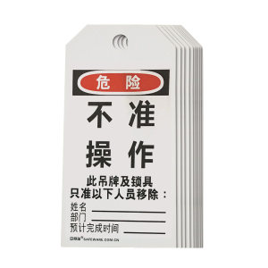 SAFEWARE/安赛瑞 耐用型聚酯吊牌(危险不准操作) 33200 80*150mm 1包