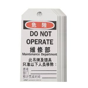 SAFEWARE/安赛瑞 耐用型聚酯吊牌(危险维修部) 33204 80*150mm 中英文 1包