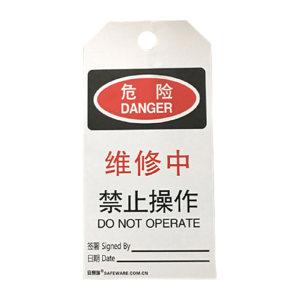 SAFEWARE/安赛瑞 耐用型聚酯吊牌(危险维修中禁止操作) 33207 80*150mm 中英文 1包