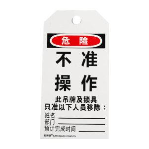 SAFEWARE/安赛瑞 经济型卡纸吊牌(危险不准操作) 33000 70*140mm 1包