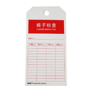 SAFEWARE/安赛瑞 经济型卡纸吊牌(梯子检查) 33016 70*140mm 中英文 1包