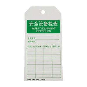 SAFEWARE/安赛瑞 经济型卡纸吊牌(安全设备检查) 33019 70*140mm 中英文 1包