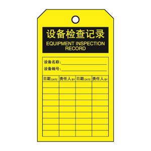 SAFEWARE/安赛瑞 经济型卡纸吊牌(设备检查记录) 33025 70*140mm 中英文 1包