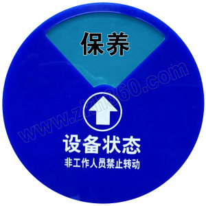 SAFEWARE/安赛瑞 盒式设备状态旋转指示牌(四状态B款) 40008 Φ150mm 1个