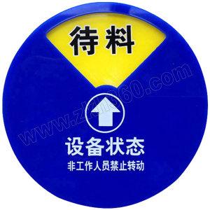 SAFEWARE/安赛瑞 盒式设备状态旋转指示牌(四状态C款) 40010 Φ100mm 1个