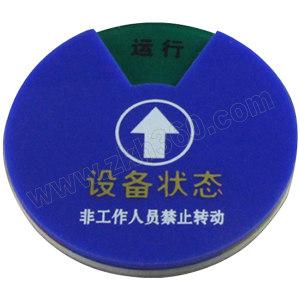 SAFEWARE/安赛瑞 盒式设备状态旋转指示牌(六状态) 40019 Φ100mm 1个