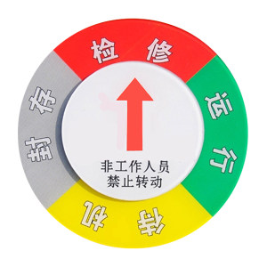 SAFEWARE/安赛瑞 设备状态旋转指示牌(四状态) 40026 Φ150mm 1个
