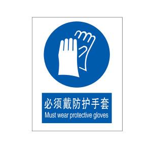 SAFEWARE/安赛瑞 GB安全标识(必须戴防护手套) 30909 250*315mm 高性能不干胶 1个