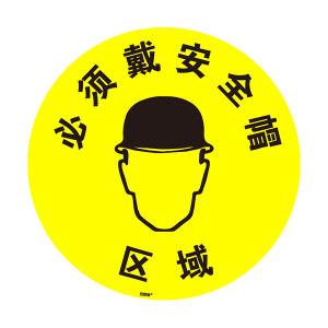 SAFEWARE/安赛瑞 地贴警示标识(必须戴安全帽区域) 15702 Φ400mm 超强耐磨地贴材料 1张