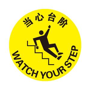 SAFEWARE/安赛瑞 地贴警示标识(当心台阶) 15707 Φ400mm 超强耐磨地贴材料 1张
