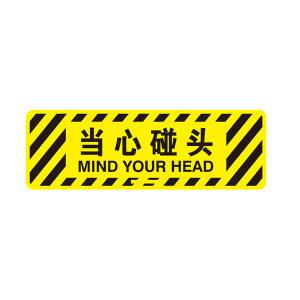 SAFEWARE/安赛瑞 地贴警示标识(当心碰头) 15763 200*600mm 超强耐磨地贴材料 1张