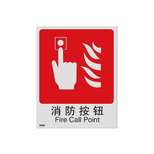 SAFEWARE/安赛瑞 GB消防安全标识(火情警报) 20036 250*315mm 1张