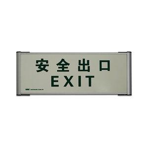SAFEWARE/安赛瑞 自发光单面疏散标识(安全出口) 20114 330*120mm 1个