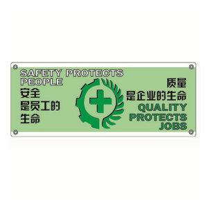 SAFEWARE/安赛瑞 安全主题横幅(安全是员工的生命 质量是企业的生命) 30212 1*2.5m 1个