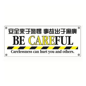SAFEWARE/安赛瑞 安全主题横幅(安全来于警惕 事故出于麻痹) 30213 1*2.5m 1个