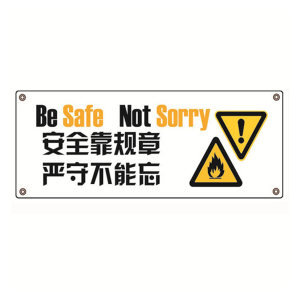 SAFEWARE/安赛瑞 安全主题横幅(安全靠规章 严守不能忘) 30310 1500mm*3.75m 1个