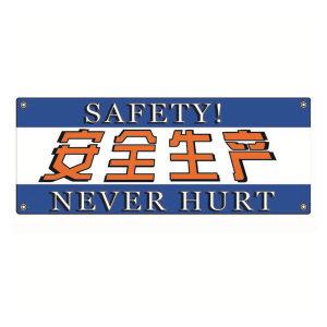 SAFEWARE/安赛瑞 安全主题横幅(安全生产) 30311 1500mm*3.75m 1个