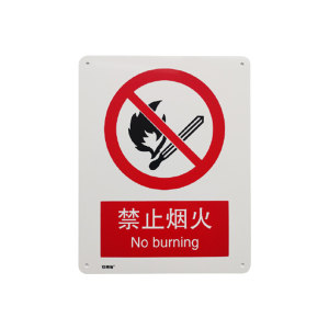 SAFEWARE/安赛瑞 GB安全标识(禁止烟火) 30600 250*315mm 1.5mm厚ABS工程塑料板 1张