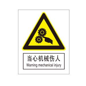 SAFEWARE/安赛瑞 GB安全标识(当心机械伤人) 30703 250*315mm 高性能不干胶 1张
