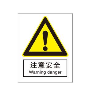 SAFEWARE/安赛瑞 GB安全标识(注意安全) 30800 250*315mm 1.5mm厚ABS工程塑料板 1张