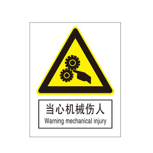 SAFEWARE/安赛瑞 GB安全标识(当心机械伤人) 30803 250*315mm 1.5mm厚ABS工程塑料板 1张