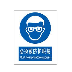 SAFEWARE/安赛瑞 GB安全标识(必须戴防护眼镜) 30902 250*315mm 高性能不干胶 1张