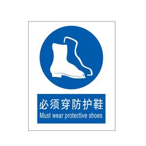 SAFEWARE/安赛瑞 GB安全标识(必须穿防护鞋) 30911 250*315mm 高性能不干胶 1张
