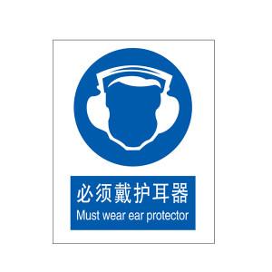 SAFEWARE/安赛瑞 GB安全标识(必须戴护耳器) 31007 250*315mm 1.5mm厚ABS工程塑料板 1张
