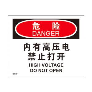 SAFEWARE/安赛瑞 OSHA安全标识(危险 内有高压电禁止打开) 31156 250*315mm 高性能不干胶 1张