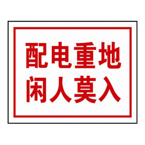 SAFEWARE/安赛瑞 电力安全标识(配电重地 闲人莫入) 31527 250*315mm 1mm厚铝板 1张