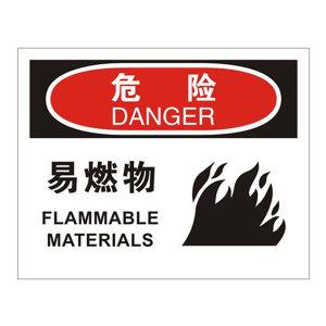 SAFEWARE/安赛瑞 OSHA安全标识(危险 易燃物) 31719 250*315mm 1.5mm厚ABS工程塑料板 1张