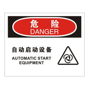 SAFEWARE/安赛瑞 OSHA安全标识(危险 自动启动设备) 31786 250*315mm 1.5mm厚ABS工程塑料板 1张